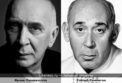 Фрэнк Ланджелла похож на Готлиба Ронинсона