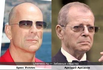 Брюс Уиллис похож на Аркадия Арканова