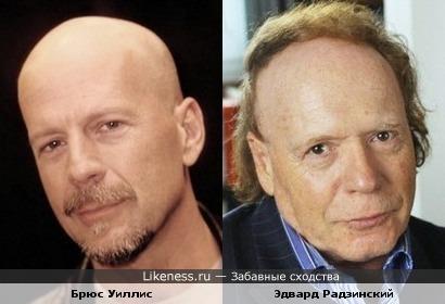 Брюс Уиллис похож на Эдварда Радзинского