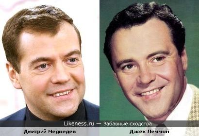 Дмитрий Медведев похож на Джека Леммона