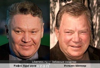 Рафис Бурганов похож на Уильяма Шетнера