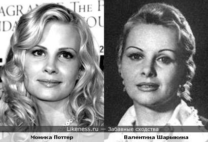 Моника Поттер похожа на Валентину Шарыкину