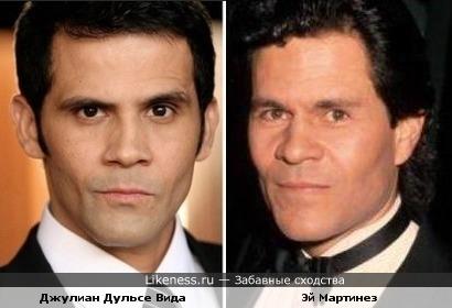 Джулиан Дульсе Вида похож на Эя Мартинеза