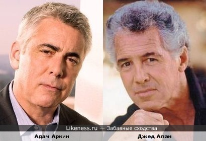 Адам Аркин похож на Джеда Алана