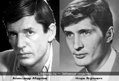 Александр Абдулов и Игорь Ясулович похожи