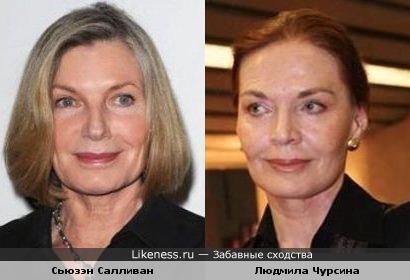 Сьюзэн Салливан и Людмила Чурсина похожи