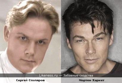 Сергей Столяров и Мортен Харкет похожи