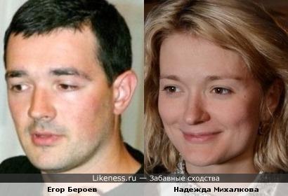 Егор Бероев и Надежда Михалкова похожи