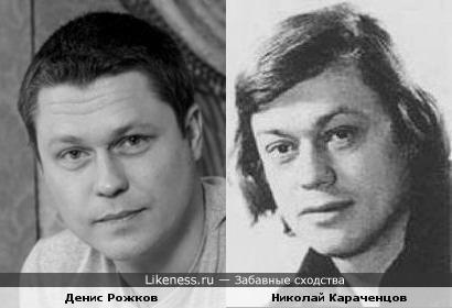Денис Рожков похож на Николая Караченцова