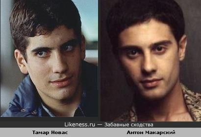 Тамар Новас похож на Антона Макарского