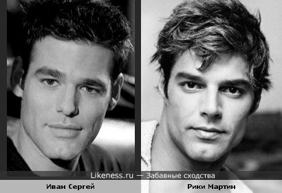 Иван Сергей похож на Рики Мартина