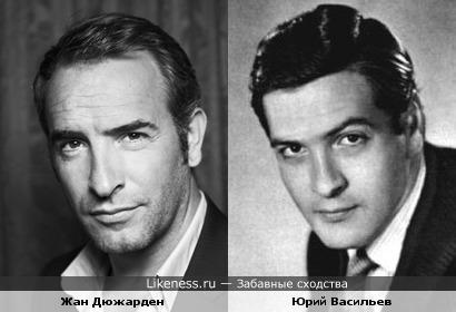 Жан Дюжарден похож на Юрия Васильева