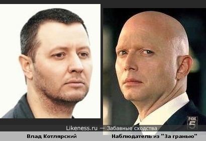 """Влад Котлярский и наблюдатель из """"За гранью"""" похожи"""