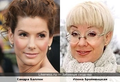 Сандра Баллок и Илона Броневицкая похожи