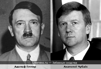 Адольф Гитлер и Анатолий Чубайс - просто добавь усы :-)