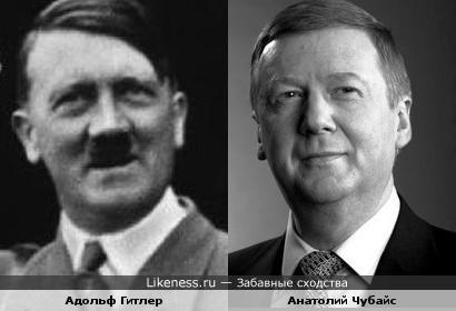 """Адольф Гитлер и Анатолий Чубайс - """"а глаза такие добрые, с лукавинкой..."""""""