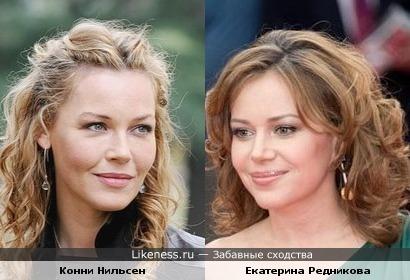 Две красавицы - Конни Нильсен и Екатерина Редникова - похожи