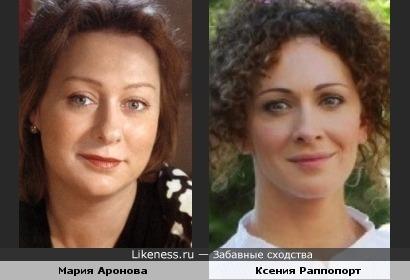 Мария Аронова и Ксения Раппопорт похожи