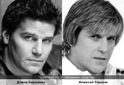 Дэвид Бореаназ и Алексей Глызин похожи