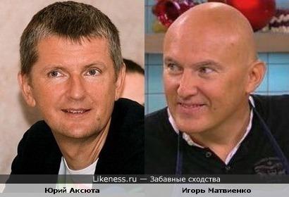 Юрий Аксюта и Игорь Матвиенко похожи