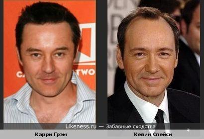 Карри Грэм похож на Кевина Спейси