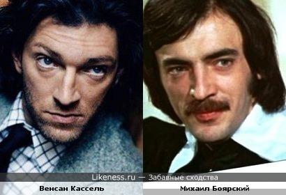 Венсан Кассель похож на Михаила Боярского