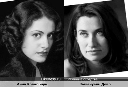Анна Ковальчук и Эммануэль Дево похожи