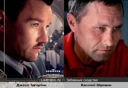 Джоэл Эдгертон похож на Василия Шукшина