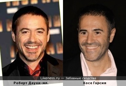 Роберт Дауни-мл. и Хосе Гарсия похожи