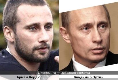Арман Вердюр похож на Владимира Путина