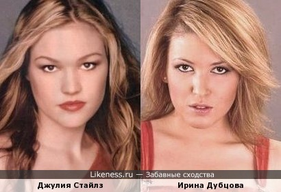 Джулия Стайлз и Ирина Дубцова похожи