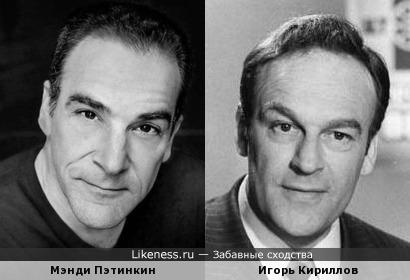 Мэнди Пэтинкин похож на Игоря Кириллова