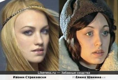 Елена Шанина в молодости и Ивонн Страховски похожи