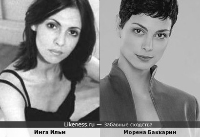 Инга Ильм и Морена Баккарин похожи