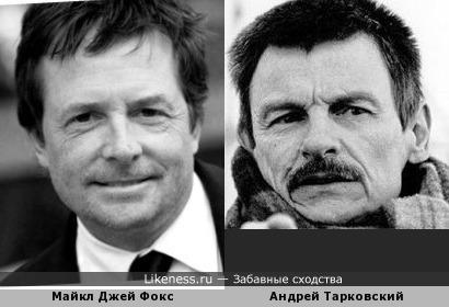 Если добавить усы... - Майкл Джей Фокс и Андрей Тарковский