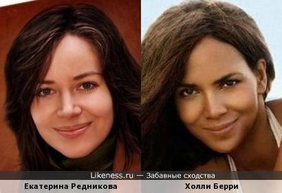 Екатерина Редникова похожа на Холли Берри