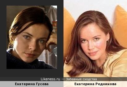 Екатерины - Гусева и Редникова - похожи