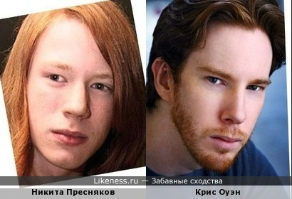 Никита Пресняков похож на Криса Оуэна