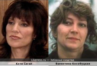 Кэти Сагал похожа на Валентину Кособуцкую