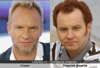 Стинг и Георгий Делиев похожи, как братья