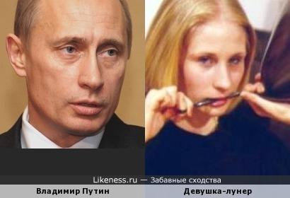Владимир Путин и девушка-лунер