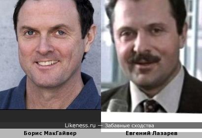 Борис МакГайвер и Евгений Лазарев - и снова разница разве что в усах :-)