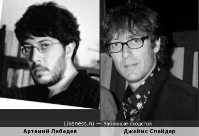 Артемий Лебедев похож на Джеймса Спейдера