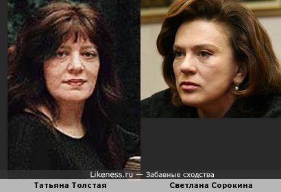 Татьяна Толстая и Светлана Сорокина похожи