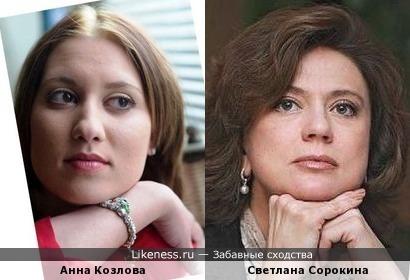 Анна Козлова похожа на Светлану Сорокину