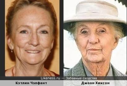 Кэтлин Чэлфант похожа на Джоан Хиксон
