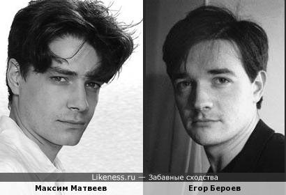 Максим Матвеев похож на Егора Бероева
