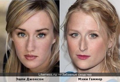Эшли Джонсон похожа на Мэми Гаммер