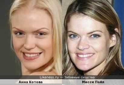 Анна Котова похожа на Мисси Пайл