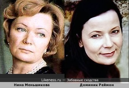 Нина Меньшикова и Доминик Реймон похожи